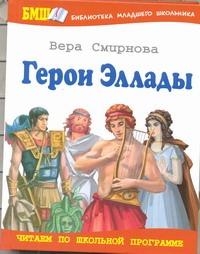 Смирнова В. - Герои Эллады обложка книги