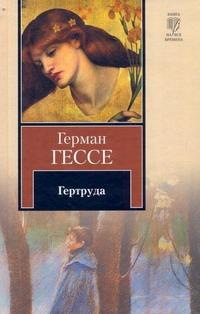 Гертруда Гессе Г., Шлапоберская С.Е.