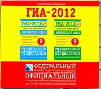 - ГИА-12 ФИПИ.9 кл.Англ.яз.CD обложка книги
