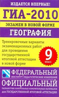Амбарцумова Э.М., Дюкова С.Е. - ГИА-2010. Экзамен в новой форме. География. 9 класс обложка книги