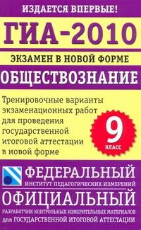 Котова О.А., Лискова Т.Е. - ГИА-2010. Экзамен в новой форме. Обществознание. 9 класс обложка книги