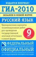 ГИА-2010. Экзамен в новой форме. Русский язык. 9 класс