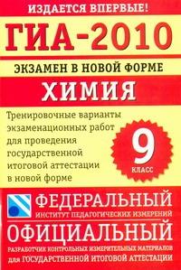 Добротин Д.Ю., Каверина А.А. - ГИА-2010. Экзамен в новой форме. Химия. 9 класс обложка книги