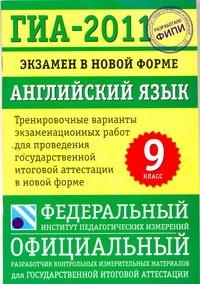 Бабушис Е.Е., Спичко Н.А., Трубанёва Н.Н. - ГИА-2011. Экзамен в новой форме. Английский язык. 9 класс обложка книги