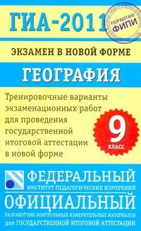 Амбарцумова Э.М., Дюкова С.Е. - ГИА-2011. Экзамен в новой форме. География. 9 класс обложка книги