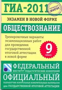 Котова О.А., Лискова Т.Е. - ГИА-2011. Экзамен в новой форме. Обществознание. 9 класс обложка книги