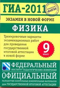 Демидова М.Ю., Камзеева Е.Е. - ГИА-2011. Экзамен в новой форме. Физика. 9 класс обложка книги