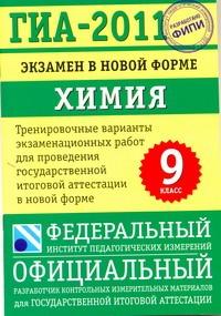 Добротин Д.Ю., Каверина А.А. - ГИА-2011. Экзамен в новой форме. Химия. 9 класс обложка книги