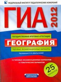 Амбарцумова Э.М. - ГИА-2012. География:типовые экзаменационные варианты: 25 вариантов обложка книги