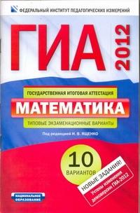 ГИА-2012. Математика. Типовые экзаменационные варианты. 10 вариантов Ященко И.В.