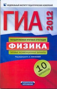 Камзеева Е.Е. - ГИА-2012. Физика. Типовые экзаменационные варианты. 10 вариантов обложка книги