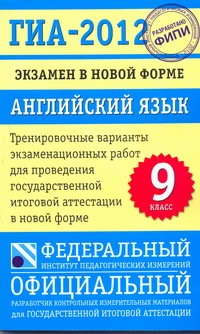 Трубанёва Н. Н. - ГИА-2012. Экзамен в новой форме. Английский язык. 9 класс обложка книги