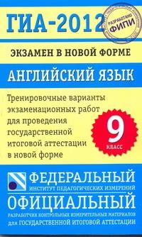 ГИА-2012. Экзамен в новой форме. Английский язык. 9 класс Трубанёва Н. Н.