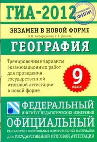 Амбарцумова Э.М., Дюкова С.Е. - ГИА-2012. Экзамен в новой форме. География. 9 класс обложка книги