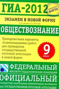 Котова О.А., Лискова Т.Е. - ГИА-2012. Экзамен в новой форме. Обществознание. 9 класс обложка книги