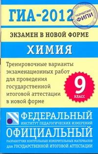 Добротин Д.Ю. - ГИА-2012. Экзамен в новой форме. Химия. 9 класс обложка книги