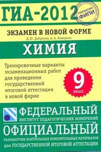 Добротин Д.Ю., Каверина А.А. - ГИА-2012. Экзамен в новой форме. Химия. 9 класс обложка книги