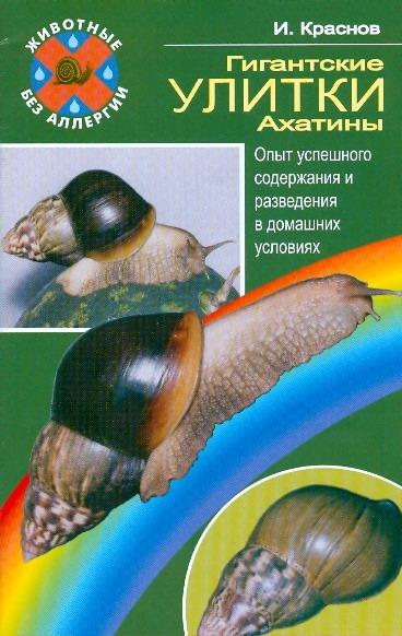Гигантские улитки - ахатины Краснов И.С.