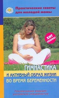 - Гимнастика и активный образ жизни во время беременности обложка книги