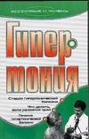 Романова Е.А. - Гипертония обложка книги