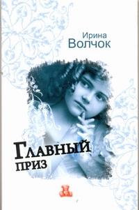 Волчок Ирина - Главный приз обложка книги