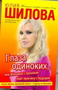 Шилова Ю.В. - Глаза одиноких, или Женщина с прошлым ищет мужчину с будущим обложка книги