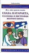 Уолтерз Р. - Глаза: катаракта, глаукома и дистрофия желтого пятна обложка книги