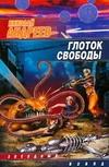 Андреев Н. Ю. - Глоток свободы обложка книги