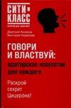 Аксенов Д.В., Борисова В.А. - Говори и властвуй: ораторское искусство для каждого обложка книги