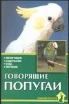 Рахманов А.И. - Говорящие попугаи обложка книги