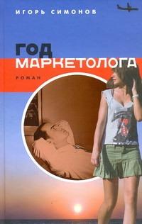 Симонов И.Л. - Год маркетолога обложка книги