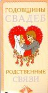- Годовщины свадеб. Родственные связи обложка книги