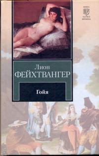 Гойя, или Тяжкий путь познания Касаткина Н., Татаринова И., Фейхтвангер Л.