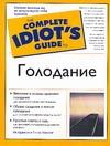 Адамсон И., Хорнинг Л. - Голодание обложка книги