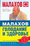 Малахов Г.П. - Голодание и здоровье обложка книги