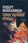 Маккаммон Р. - Голос ночной птицы обложка книги