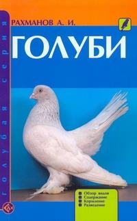 Рахманов А.И. - Голуби обложка книги