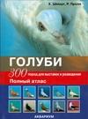 Шмидт Хорст - Голуби.Полный атлас.300 пород для выставок и разведения. обложка книги