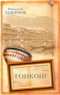 Задорнов Н.П. - Гонконг обложка книги