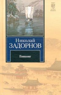 Гонконг Задорнов Н.П.