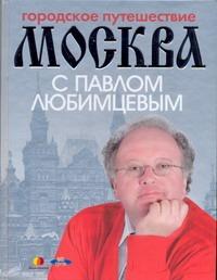 Городское путешествие. Москва с Павлом Любимцевым Кочетова М., Любимцев П.