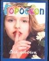Пермякова М. - Гороскоп для девочек обложка книги