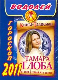 Гороскоп на 2011 год. Водолей Глоба Т.М.