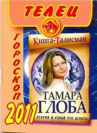 Гороскоп на 2011 год. Телец Глоба Т.М.