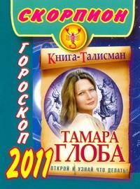 Гороскоп на 2011 год.Скорпион Глоба Т.М.