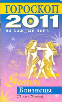 Конева Л.С. - Гороскоп на каждый день. 2011 год. Близнецы обложка книги