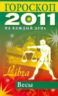 Конева Л.С. - Гороскоп на каждый день. 2011 год. Весы обложка книги