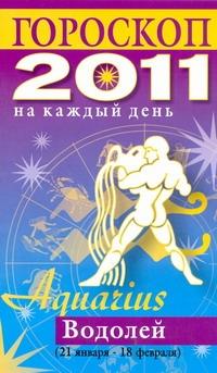 Конева Л.С. - Гороскоп на каждый день. 2011 год. Водолей обложка книги