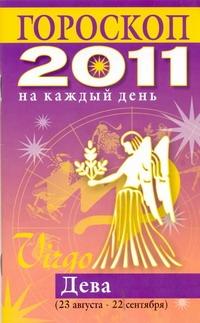 Конева Л.С. - Гороскоп на каждый день. 2011 год. Дева обложка книги
