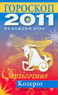 Конева Л.С. - Гороскоп на каждый день. 2011 год. Козерог обложка книги